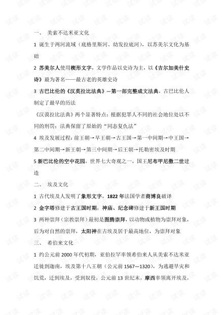西方文化史复习资料与考点整理.pdf