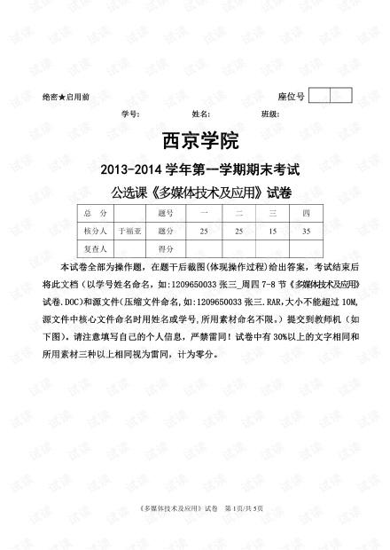西京学院《多媒体技术及应用》期末考试试卷.pdf