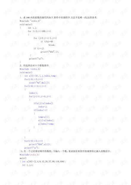 西南科技大学《C语言》课后习题答案.pdf