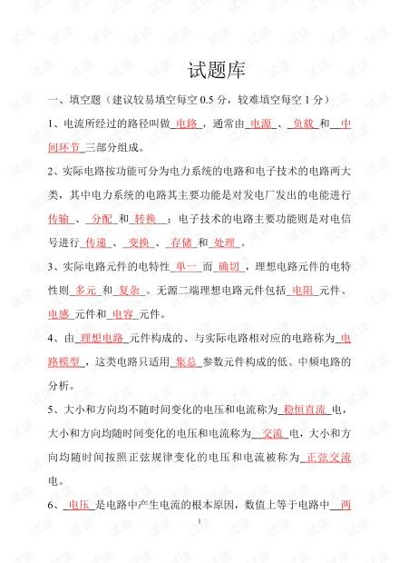 西南科技大学《电路分析》试题库(有答案).pdf