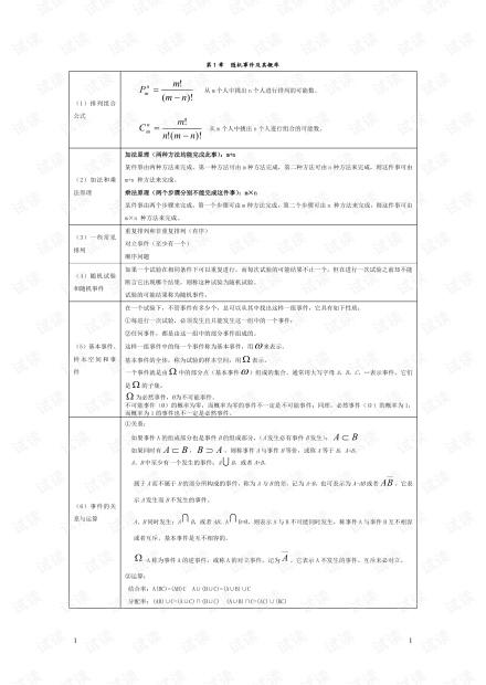 西南科技大学《概率论与数理统计》公式整理(超全版).pdf