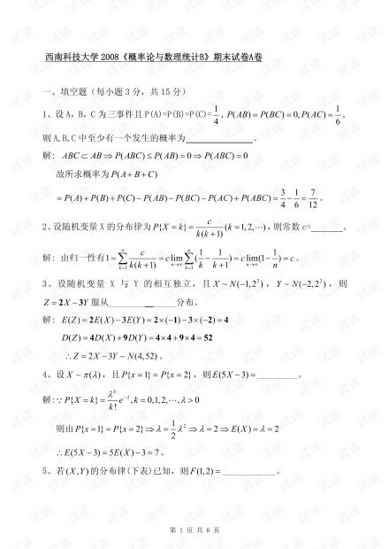 西南科技大学《概率统计》6套历年期末考试试卷(含答案).pdf
