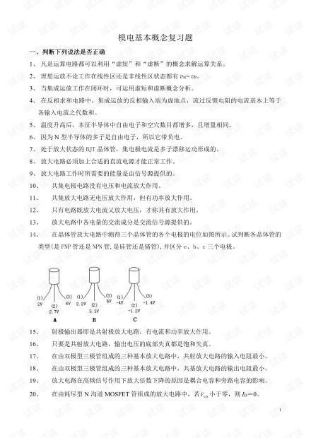 西南科技大学《模电》期末复习题(超全且含答案).pdf