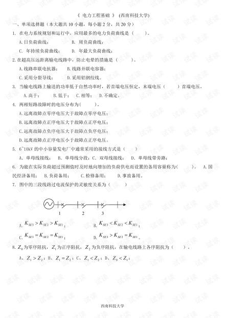 西南科技大学--电力工程--基础试卷(含答案).pdf