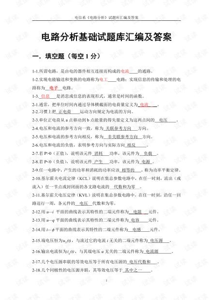 西南科技大学电路分析基础试题库汇编.pdf
