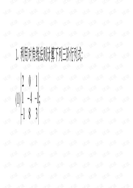 线性代数(第五版)课后习题答案.pdf
