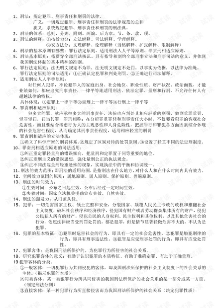 刑法--期末复习知识点总结.pdf