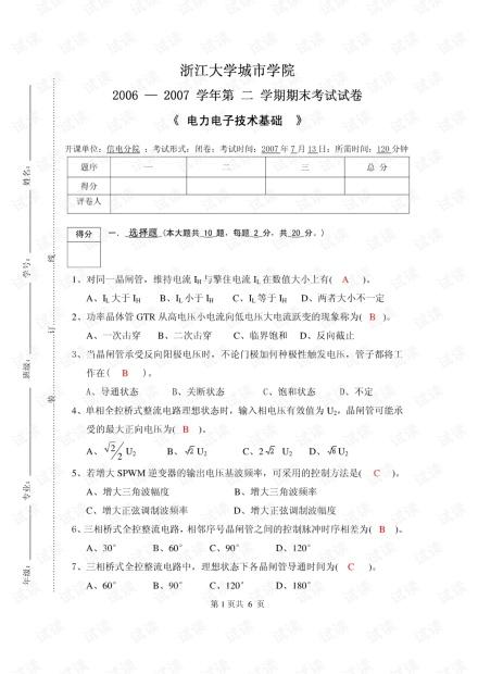 浙江大学《电力电子技术基础》期末考试试卷(含答案).pdf