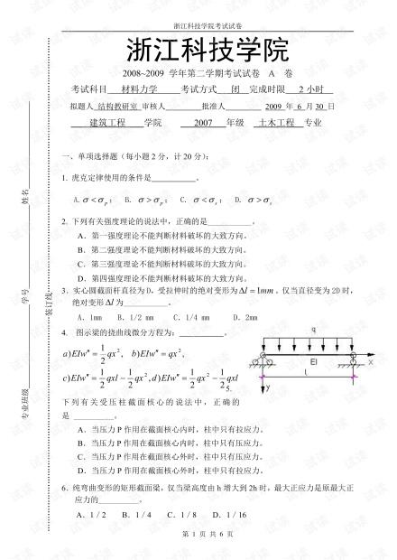 浙江科技大学《材料力学》历年多套期末考试试卷(含答案).pdf