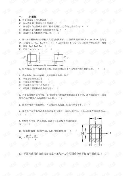 浙江科技大学《材料力学》期末复习题.pdf