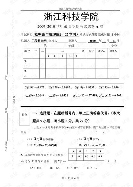 浙江科技学院《概率论与数理统计》09-13历年期末考试试卷(含答案).pdf