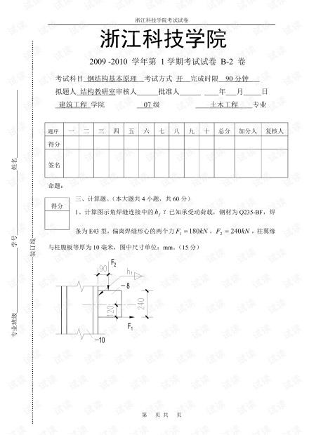 浙江科技学院《钢结构原理》多套期末考试试卷(部分卷含答案).pdf
