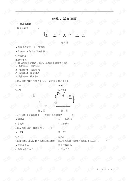 浙江科技学院《结构力学》题库.pdf