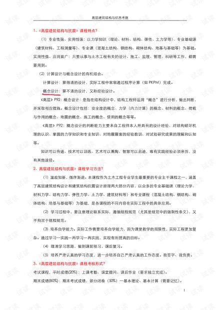 浙江科技学院《抗震》知识点总结.pdf