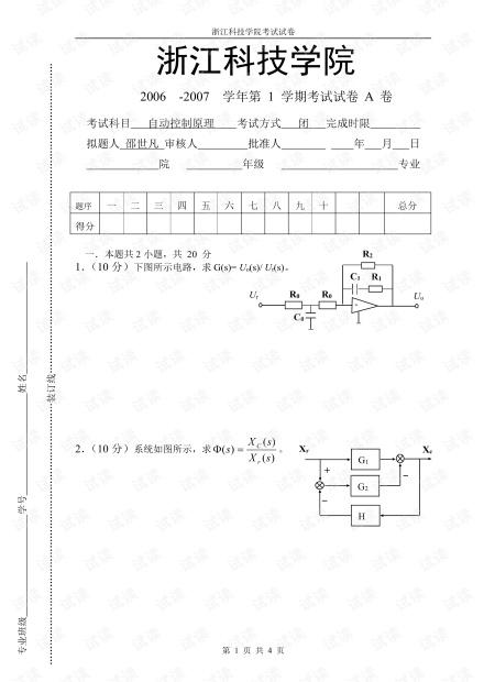 浙江科技学院《自动控制原理》两套期末考试试卷(含答案).pdf