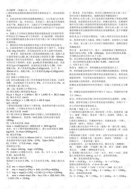浙江科技学院土木工程材料试题.pdf