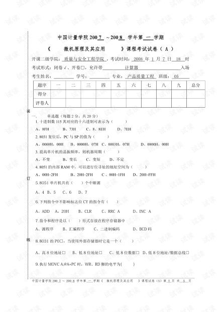 中国计量学院《微机原理及其应用》5套期末考试试卷(含答案).pdf