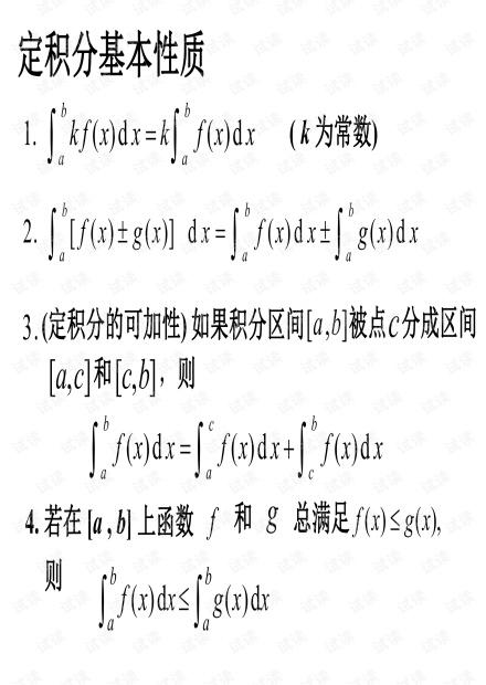 中山大学《高等数学》大一下学期复习.pdf