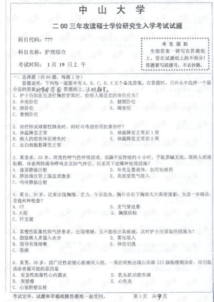 中山大学《护理综合》03-16历年考研试卷(含答案).pdf