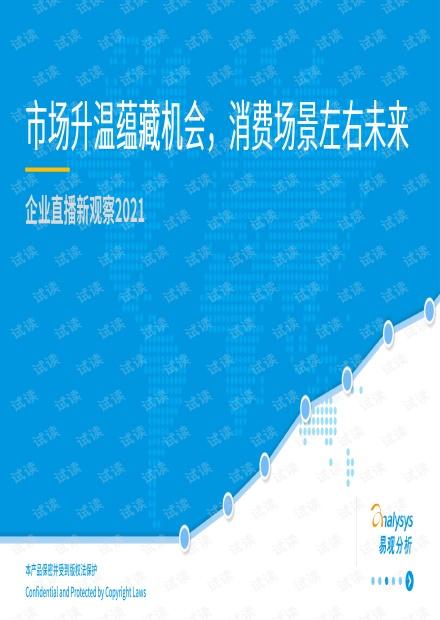 市场升温蕴藏机会,消费场景左右未来——企业直播新观察2021.pdf