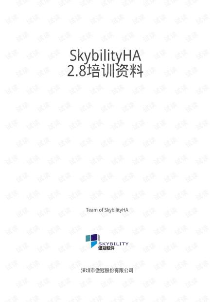 ha2.8-training.pdf