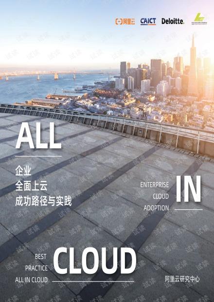 企业全面上云成功路径与实践方法论-Alibaba.pdf