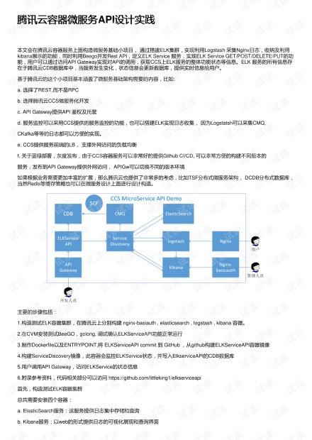 腾讯云容器微服务API设计实践