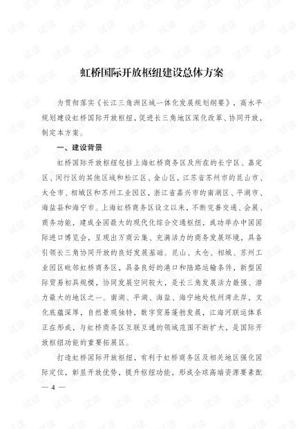 虹桥国际开放枢纽建设总体方案-上海市.pdf