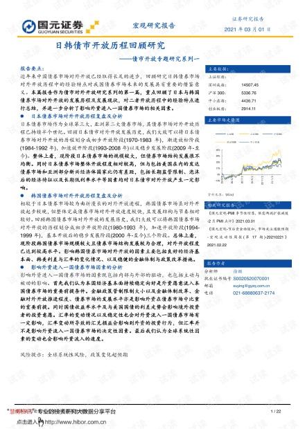 债市开放专题研究系列一:日韩债市开放历程回顾研究.pdf