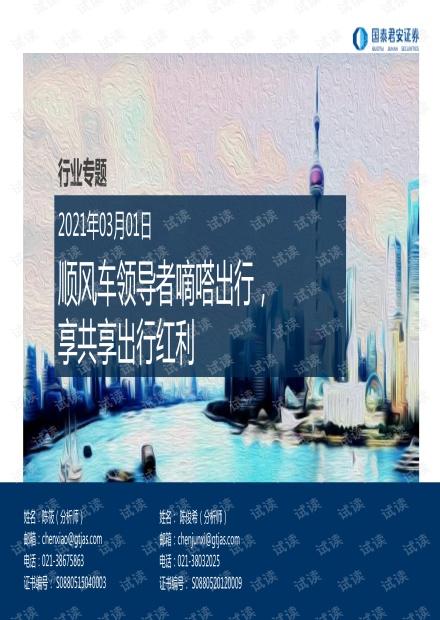 顺风车领导者嘀嗒出行,享共享出行红利.pdf