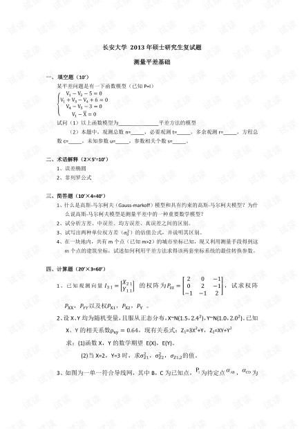 长安大学2013年《测量平差基础》复试试题.pdf
