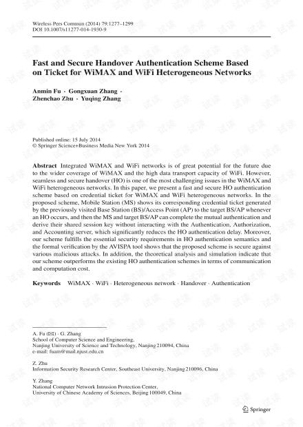 基于票证的WiMAX和WiFi异构网络快速安全的切换认证方案