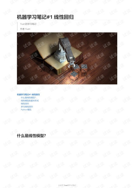 机器学习笔记#1 线性回归.pdf