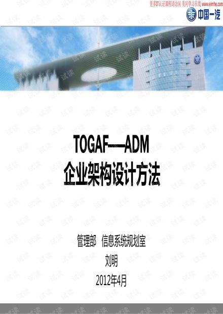 TOGAF-ADM企业架构设计方法