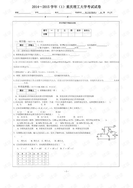 2014年重庆理工大学《电工电子技术2》期末考试AB试卷.pdf