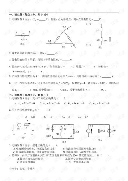 2014年重庆理工大学《电工学2-1》期末考试AB试卷(含答案).pdf