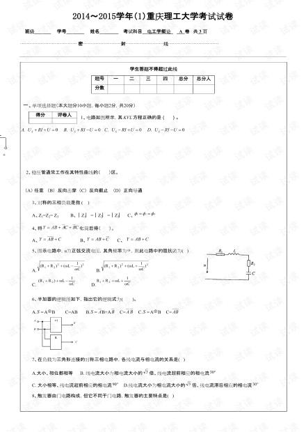 2014年重庆理工大学《电工学概论》AB期末考试试卷.pdf