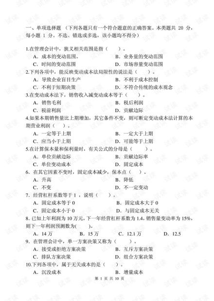 成都理工大学《管理会计》期末考试试卷.pdf