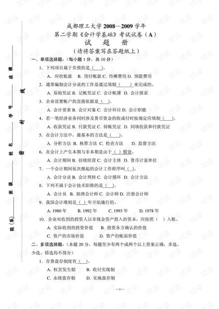 成都理工大学《基础会计学》历年期末考试试卷(含答案).pdf