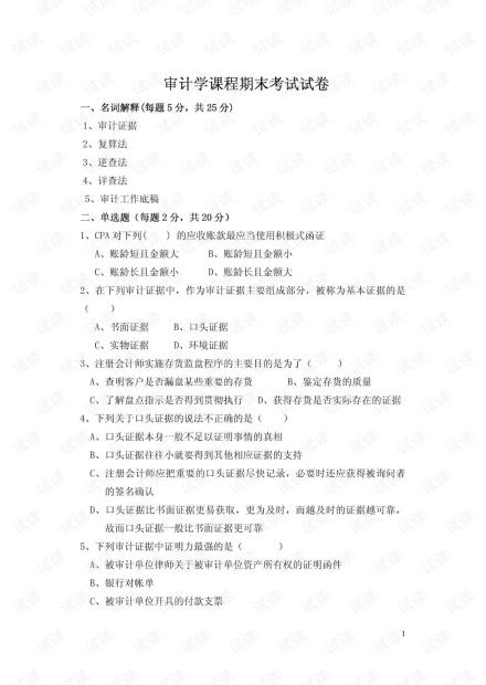 成都理工大学《审计学》期末考试试卷(含答案).pdf