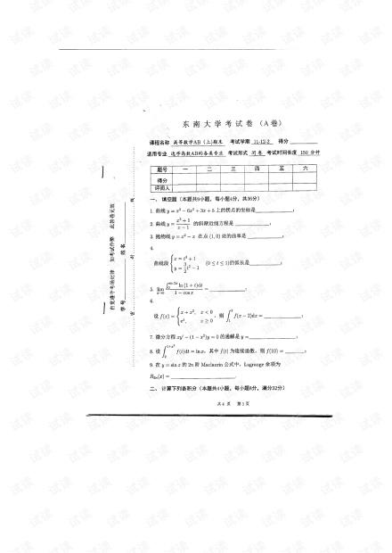 东南大学《高等数学》多套期末考试试卷(含答案).pdf