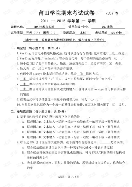 莆田学院11年《EDA》期末考试试卷(含答案).pdf