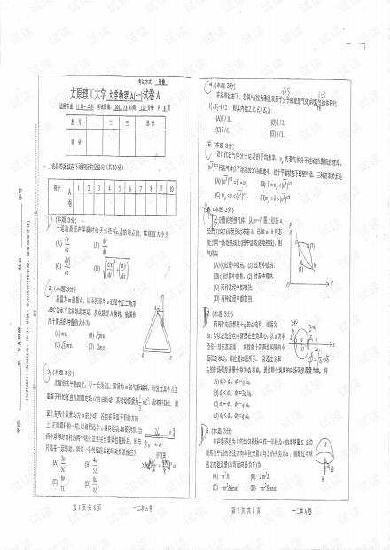 太原理工大学《大学物理I》09-12期末考试试卷(含答案).pdf