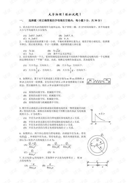 太原理工大学《大学物理I》期末模拟试题4套(含答案).pdf