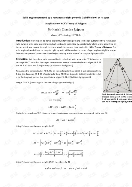 Solid angle subtended by a rectangular right pyramid.pdf