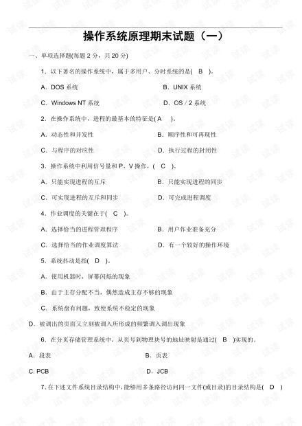 重庆大学《操作系统原理》期末试卷(9套含答案).pdf