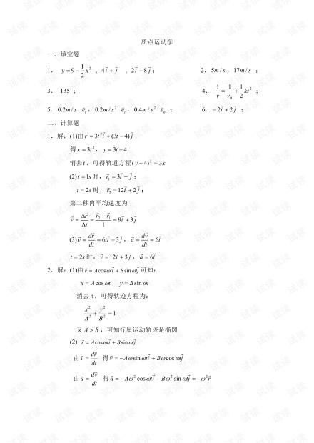 重庆理工大学《大学物理》习题册答案.pdf