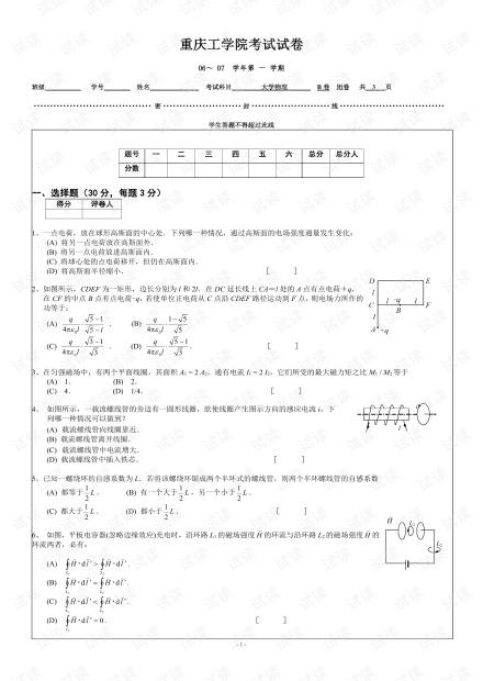 重庆理工大学《大学物理a(2)》历年期末考试试卷(含答案).pdf