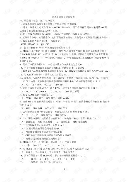 重庆理工大学《单片机》期末复习试卷(含答案).pdf