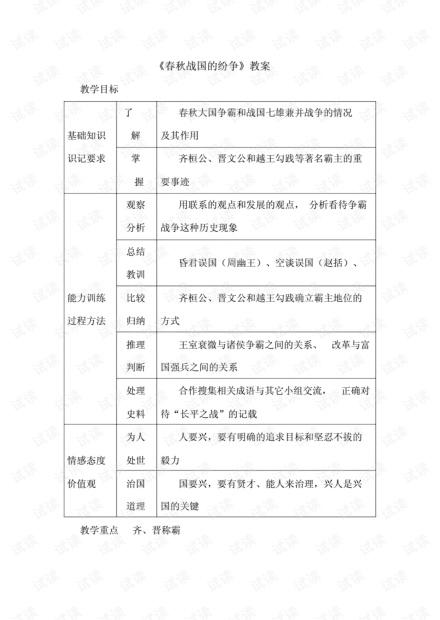 【】春秋战国的纷争教案5岳麓版(文档)..pdf